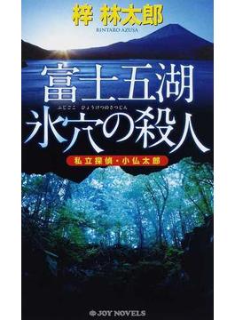 富士五湖氷穴の殺人(ジョイ・ノベルス)