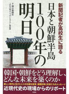 日本と朝鮮半島100年の明日 新聞記者が高校生に語る