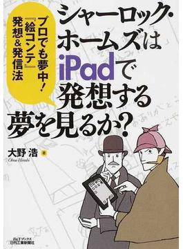 シャーロック・ホームズはiPadで発想する夢を見るか? プロでも夢中!『絵コンテ』発想&発信法