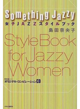 女子JAZZスタイルブック Something Jazzy