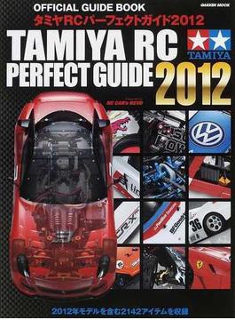 タミヤRCパーフェクトガイド オフィシャルガイドブック Presented by RC CAR's REVO 2012