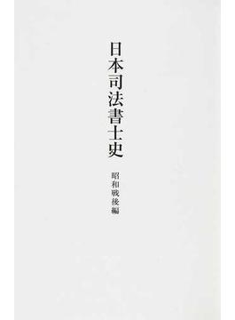 日本司法書士史 昭和戦後編