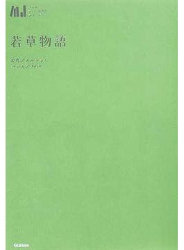 若草物語 (マンガジュニア名作シリーズ)(マンガジュニア名作シリーズ)