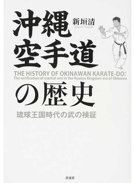 沖縄空手道の歴史 琉球王国時代の武の検証