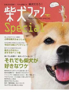 柴犬ファンSpecial vol.1 日本犬の代表?それは俺たち柴犬だろう!