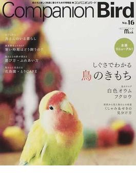 コンパニオンバード 鳥たちと楽しく快適に暮らすための情報誌 No.16 しぐさでわかる鳥のきもち