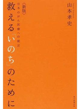 救える「いのち」のために 日本のがん医療への提言 新版