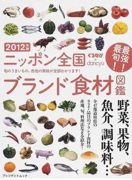 ニッポン全国ブランド食材図鑑 旬のうまいもの、各地の美味が全部わかります! ぐるなび×dancyu 2012