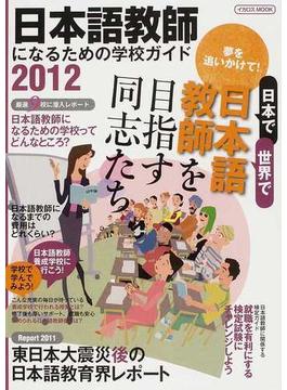 日本語教師になるための学校ガイド 2012