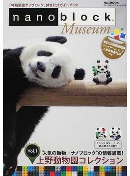 ナノブロックミュージアム 「特別限定ナノブロック」付き公式ガイドブック Vol.1 上野動物園コレクション(HC-MOOK)