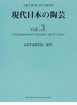 ART BOX IN JAPAN 2011−3 現代日本の陶芸 vol.3