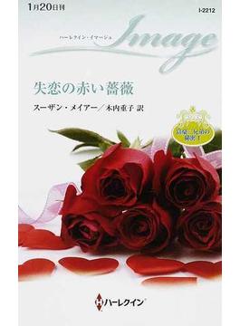 失恋の赤い薔薇(ハーレクイン・イマージュ)