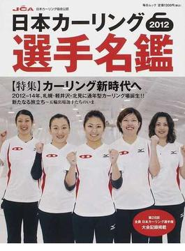 日本カーリング選手名鑑 日本カーリング協会公認 2012(毎日ムック)