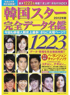 韓国スター完全データ名鑑 2012年版