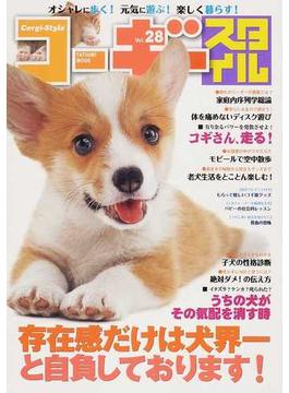 コーギースタイル オシャレに歩く!元気に遊ぶ!楽しく暮らす! Vol.28 〈犬モビールで空中散歩〉365日お部屋の中がコギだらけ!