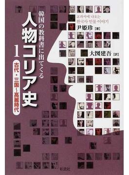 韓国の教科書に出てくる人物コリア史 1 古代・三国〜高麗時代
