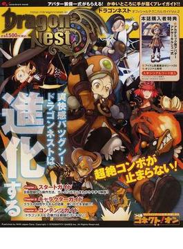 ドラゴンネストオフィシャルテクニカルガイド Vol.2(エンターブレインムック)