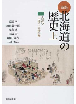 北海道の歴史 新版 上 古代・中世・近世編