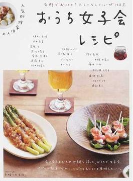 人気料理家18人のおうち女子会レシピ 気軽でおいしい!おもてなしメニューが122点