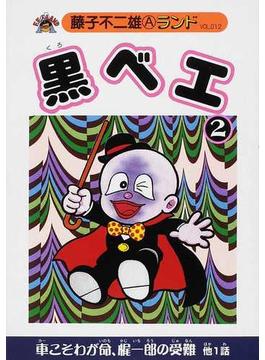 黒ベエ 2 (藤子不二雄Aランド)