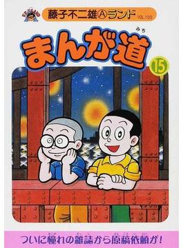 まんが道 15 (藤子不二雄Aランド)