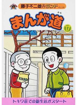 まんが道 17 (藤子不二雄Aランド)