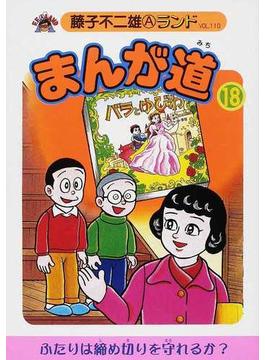 まんが道 18 (藤子不二雄Aランド)