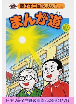 まんが道 19 (藤子不二雄Aランド)
