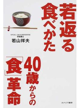 若返る食べかた40歳からの「食」革命