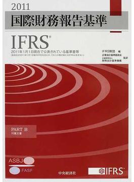 国際財務報告基準IFRS 2011PART B 2011年1月1日現在で公表されている基準書等