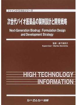 次世代バイオ医薬品の製剤設計と開発戦略(ファインケミカルシリーズ)