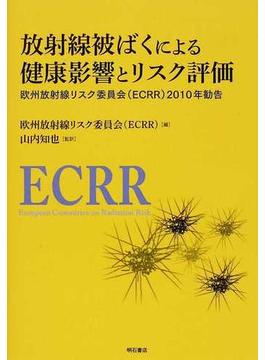 放射線被ばくによる健康影響とリスク評価 欧州放射線リスク委員会(ECRR)2010年勧告
