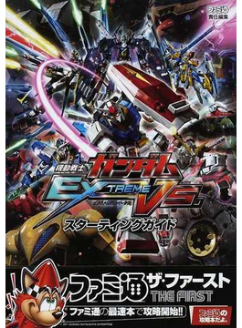 機動戦士ガンダムEXTREME VS.スターティングガイド