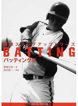野球ステップアップシリーズ バッティング編