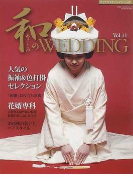 和のWEDDING Vol.11 和婚お役立ちBOOK 花婿専科