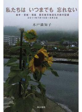 私たちはいつまでも忘れない 岩手・宮城・福島震災被災地巡礼の旅の記録 2011年7月16日〜8月3日