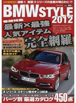 BMW STYLE 2012 最新×最強人気アイテム完全網羅