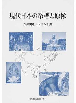 現代日本の系譜と原像