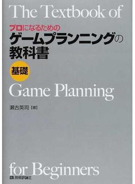 プロになるためのゲームプランニングの教科書《基礎》