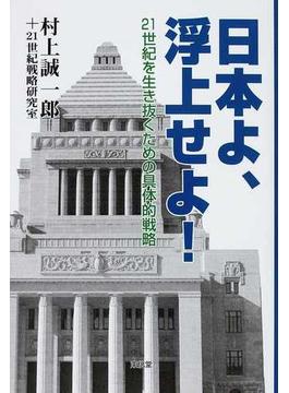 日本よ、浮上せよ! 21世紀を生き抜くための具体的戦略