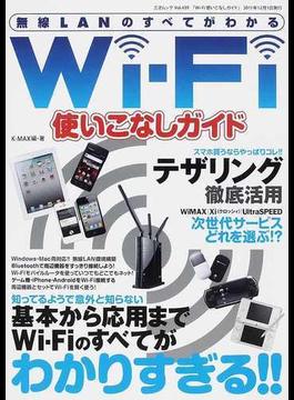 Wi‐Fi使いこなしガイド 無線LANのすべてがわかる ゼロからわかって完全マスター(三才ムック)