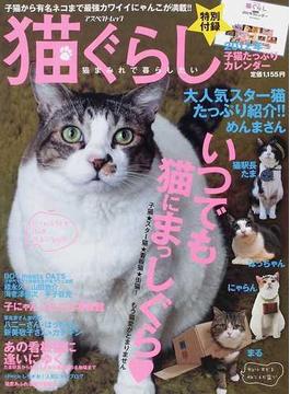 猫ぐらし いつでも猫にまっしぐら♥