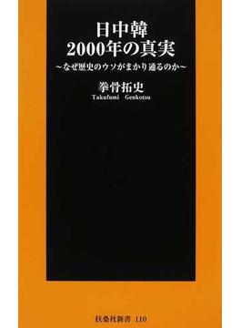 日中韓2000年の真実 なぜ歴史のウソがまかり通るのか(扶桑社新書)