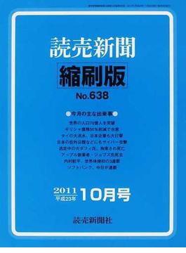 読売新聞縮刷版 2011−10