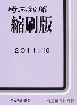 埼玉新聞縮刷版 平成23年10月号