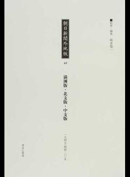朝日新聞外地版 復刻 1−68 満洲版・北支版・中支版 1945年