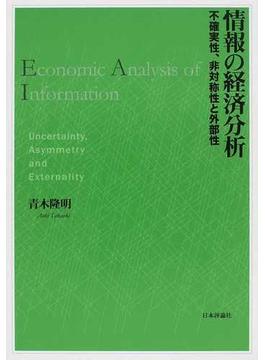 情報の経済分析 不確実性、非対称性と外部性