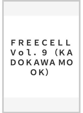 FREECELL Vol.9(カドカワムック)