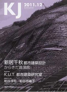 KJ Kensetsu Journal 2011.12 新居千秋都市建築設計/K・U・T・都市建築研究室/粕谷淳司+粕谷奈緒子(カスヤアーキテクツオフィス)