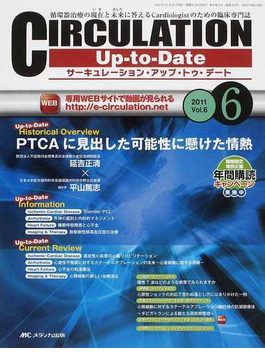 CIRCULATION Up‐to‐Date 循環器医療の現在と未来に答えるCardiologistのための臨床専門誌 第6巻6号(2011−6) Up‐to‐Date Historical Overview PTCAに見出した可能性に懸けた情熱 延吉正清×平山篤志